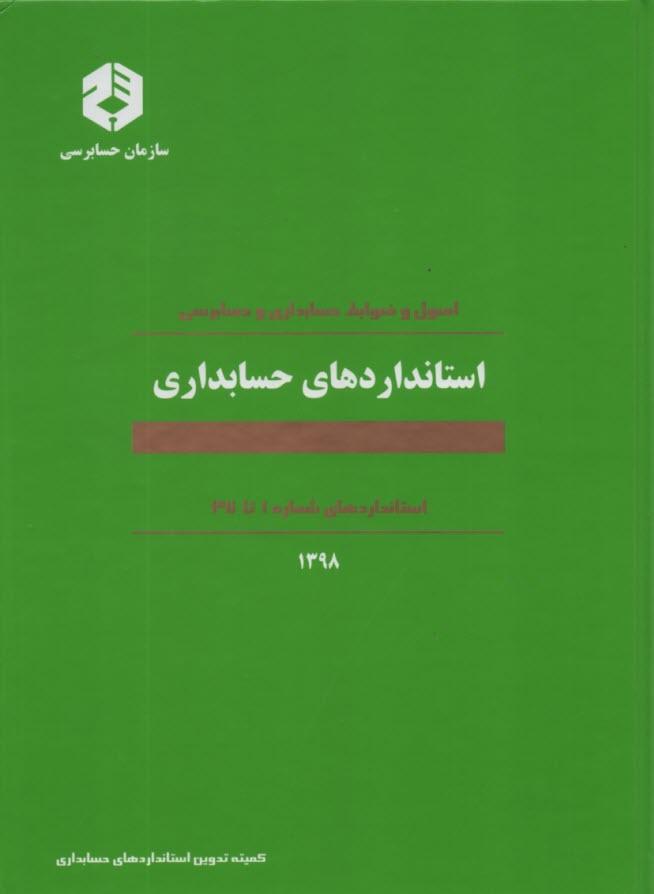 www.payane.ir - اصول و ضوابط حسابداري و حسابرسي: استانداردهاي حسابداري: استانداردهاي شماره 1 تا 32