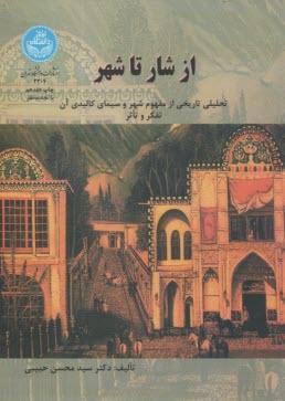 www.payane.ir - از شار تا شهر: تحليلي تاريخي از مفهوم شهر و سيماي كالبدي آن: تفكر و تاثر