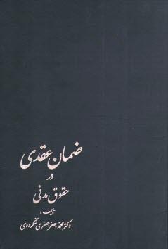 www.payane.ir - ضمان عقدي در حقوق مدني