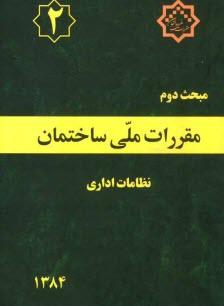 www.payane.ir - مقررات ملي ساختمان ايران: مبحث دوم: نظامات اداري بانضمام: مجموعه شيوهنامههاي مصوب ارديبهشت ماه 1384