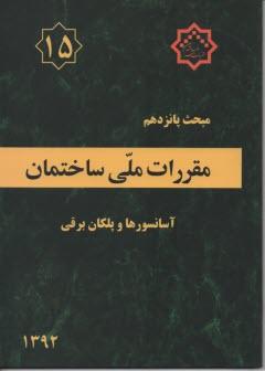 www.payane.ir - مقررات ملي ساختمان ايران: مبحث پانزدهم: آسانسورها و پلههاي برقي