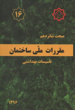 www.payane.ir - مقررات ملي ساختمان ايران مبحث شانزدهم: تاسسيات بهداشتي