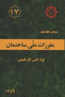 www.payane.ir - مقررات ملي ساختمان ايران: مبحث هفدهم: لولهكشي گاز طبيعي ساختمانها
