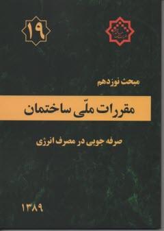 www.payane.ir - مقررات ملي ساختمان مبحث نوزدهم: صرفهجويي در مصرف انرژي
