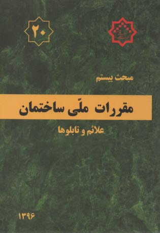 www.payane.ir - مقررات ملي ساختمان مبحث بيستم: علائم و تابلوها