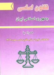 www.payane.ir - قانون اساسي جمهوري اسلامي ايران همراه با اصلاحات و تغييرات و تتميم قانون اساسي مصوب 1368