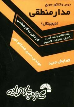 www.payane.ir - درس و كنكور سريع مدار منطقي (ديجيتال): ويژه كارداني به كارشناسي