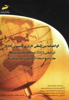 www.payane.ir - گواهينامه بينالمللي كاربري كامپيوتر ICDL (بر اساس Microsoft Office 2003) مهارت دوم: استفاده از كامپيوتر و مديريت فايلها