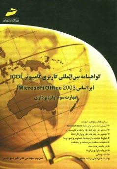 www.payane.ir - گواهينامه بينالمللي كاربري كامپيوتر ICDL (بر اساس Microsoft Office 2003) مهارت سوم: واژهپردازي