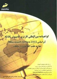 www.payane.ir - گواهينامه بينالمللي كاربري كامپيوتر ICDL (بر اساس Microsoft Office 2003) مهارت هفتم: اطلاعات و ارتباطات