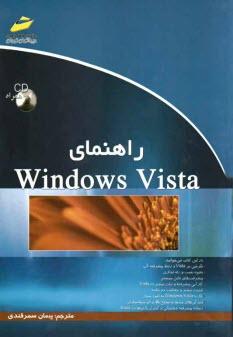 www.payane.ir - راهنماي Windows vista