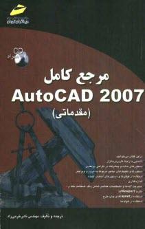 www.payane.ir - مرجع كامل AutoCAD 2007 (مقدماتي)