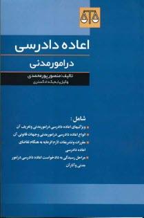 www.payane.ir - اعاده دادرسي در امور مدني