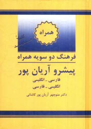 www.payane.ir - فرهنگ دوسويه همراه پيشرو آريانپور: فارسي - انگليسي، انگليسي - فارسي