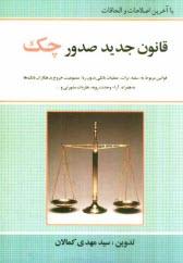www.payane.ir - قانون جديد صدور چك مصوب 1382/6/2 قانون برات - سفته - چك