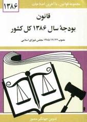 www.payane.ir - قانون بودجه سال 1386 كل كشور: مصوب 1385/12/24 مجلس شوراي اسلامي