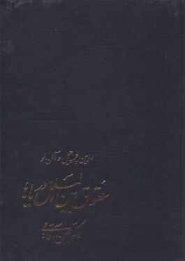 www.payane.ir - حقوق بينالملل درياها