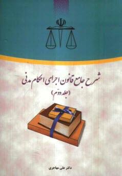 www.payane.ir - شرح جامع قانون اجراي احكام مدني