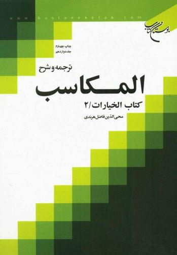 www.payane.ir - ترجمه و شرح المكاسب: كتاب الخيارات / 2