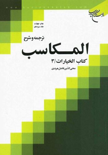 www.payane.ir - ترجمه و شرح المكاسب: كتاب الخيارات / 3