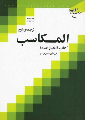 www.payane.ir - ترجمه و شرح المكاسب: كتاب الخيارات / 4