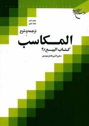 www.payane.ir - ترجمه و شرح المكاسب: كتاب البيع/2
