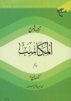www.payane.ir - ترجمه و شرح المكاسب: كتاب البيع / 2