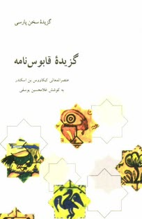www.payane.ir - گزيده قابوسنامه (متن فارسي از قرن پنجم هجري)