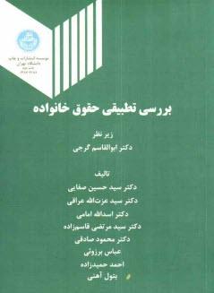 www.payane.ir - بررسي تطبيقي حقوق خانواده