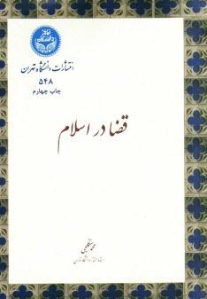 www.payane.ir - قضا در اسلام