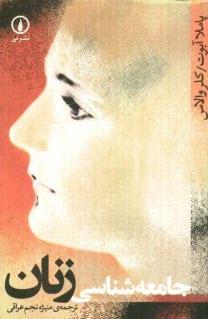 www.payane.ir - جامعهشناسي زنان