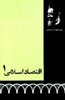 www.payane.ir - اقتصاد اسلامي