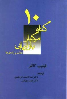 www.payane.ir - ده گناه مرگبار مديريت بازاريابي: علايم و راهحلها