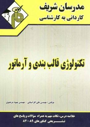 www.payane.ir - تكنولوژي قالببندي و آرماتور