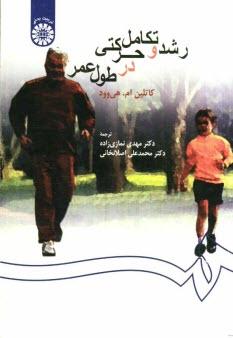 www.payane.ir - رشد و تكامل حركتي در طول عمر