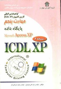 www.payane.ir - گواهينامه بينالمللي كاربري كامپيوتر (ICDL-XP) مهارت پنجم: پايگاه دادهها (Microsoft Access XP)