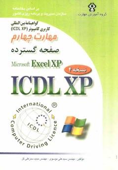 www.payane.ir - گواهينامه بينالمللي كاربري كامپيوتر (ICDL - XP) مهارت چهارم: صفحه گسترده (Microsoft Excel XP)