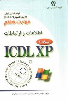 www.payane.ir - گواهينامه بينالمللي كاربري كامپيوتر (ICDL-XP) مهارت هفتم: اطلاعات و ارتباطات