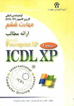 www.payane.ir - گواهينامه بينالمللي كاربري كامپيوتر (ICDL-XP) مهارت ششم: ارائه مطالب (Microsoft powerPoint XP)