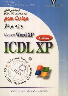 www.payane.ir - گواهينامه بينالمللي كاربري كامپيوتر (ICDL-XP) مهارت سوم: واژهپرداز (Microsoft word XP)