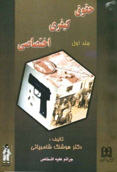 www.payane.ir - حقوق كيفري اختصاصي: جرائم عليه اشخاص