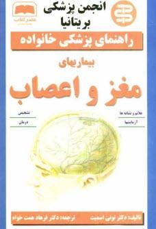 www.payane.ir - بيماريهاي مغز و اعصاب