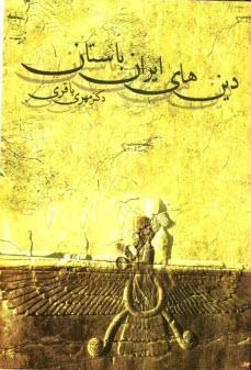 www.payane.ir - دينهاي ايران باستان