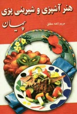 www.payane.ir - هنر آشپزي و شيرينيپزي پيمان