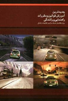 www.payane.ir - جديدترين آموزش قوانين و مقررات راهنمايي و رانندگي (ويژه متقاضيان شركت در آزمون گواهينامه رانندگي)