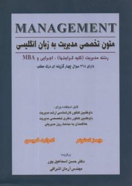 www.payane.ir - متون تخصصي مديريت به زبان انگليسي = Management: رشته مديريت (كليه گرايشها)، اجرايي و MBA