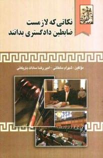 www.payane.ir - نكاتي كه لازمست ضابطين دادگستري بدانند