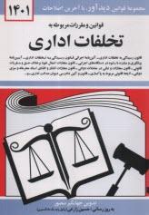 www.payane.ir - قوانين و مقررات مربوط به تخلفات اداري: قانون رسيدگي به تخلفات اداري - آئيننامه اجرايي قانون، رسيدگي به تخلفات اداري، لايحه قانوني مربوط به