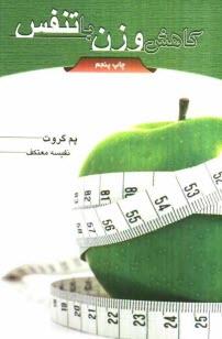 www.payane.ir - كاهش وزن با تنفس