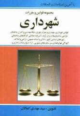 www.payane.ir - مجموعه قوانين و مقررات شهرداري و شوراهاي اسلامي